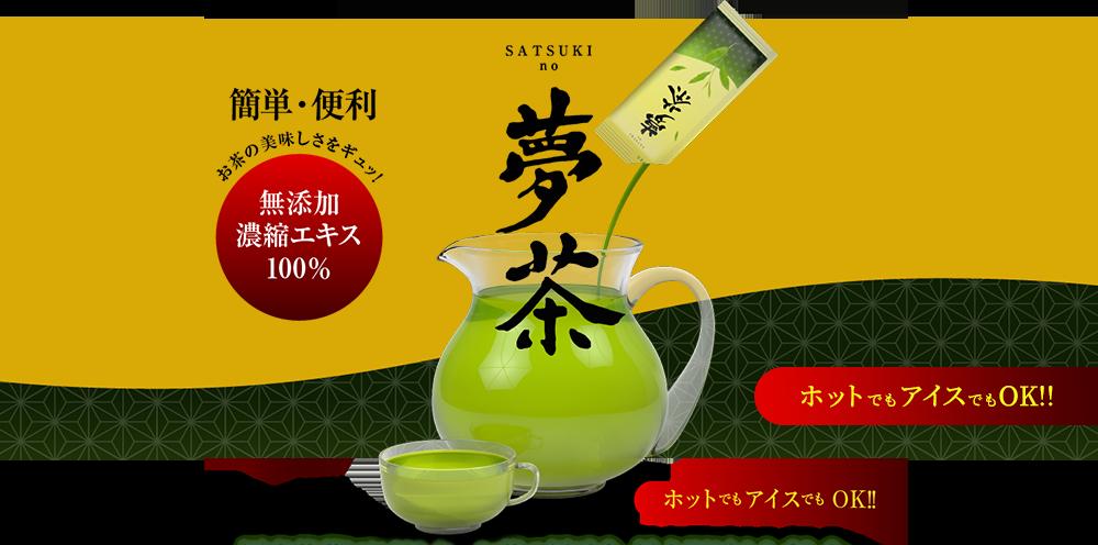 SATSUKI no 夢茶 簡単・便利 ホットでもアイスでもOK!