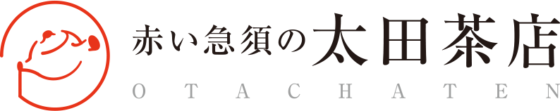 赤い急須の太田茶店